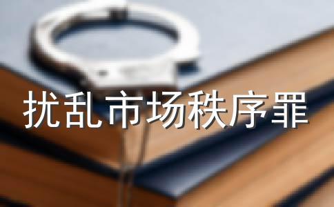 非法转让、倒卖土地使用权罪